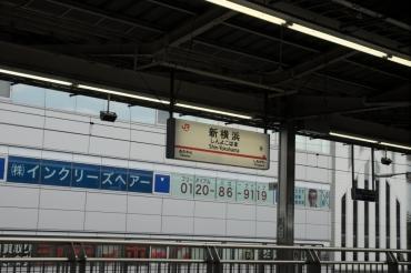 Shin Yokohama