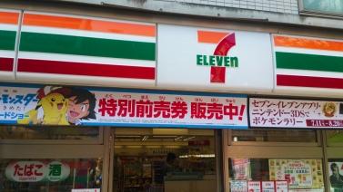 Goodbye 7 Eleven