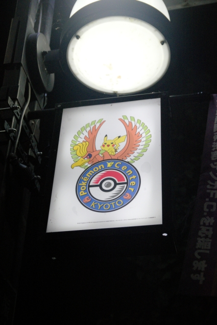 Pokemon Go Center Kyoto