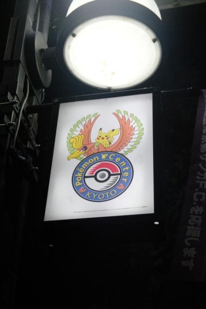 Pokemon Go Center Kyoto